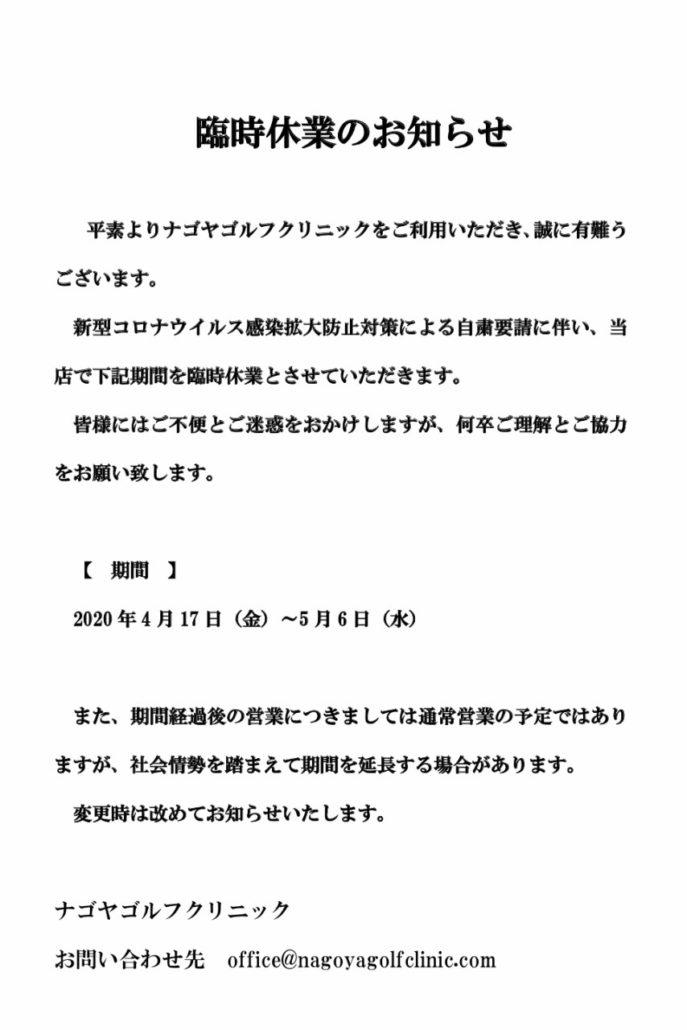 コロナウイルス コロナ 名古屋市 営業自粛 営業停止 ゴルフスクール
